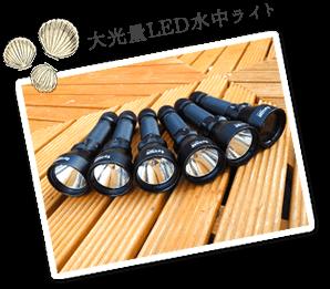 LED水中ライト