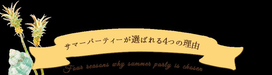 サマーパーティーが選ばれる4つの理由