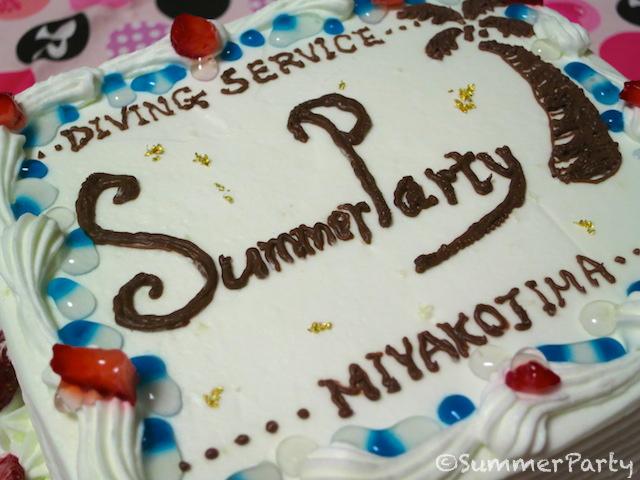 サマーパーティー一周年記念